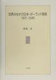 世界のなかの日本・ポーランド関係 1931-1945
