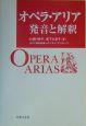 オペラ・アリア 発音と解釈