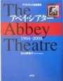 アベイ・シアター アイルランド演劇運動 1904-2004