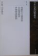 日本古典偽書叢刊 和歌古今灌頂巻 (1)