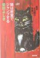 猫探偵・正太郎の冒険 猫は密室でジャンプする 連作推理小説(1)