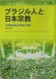 ブラジル人と日本宗教 世界救世教の布教と受容