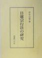 日蓮宗行法の研究