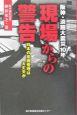阪神・淡路大震災10年現場からの警告 日本の危機管理は大丈夫か