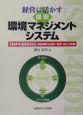 経営に活かす最新環境マネジメントシステム DIS対応ISO 14001の基本 2004