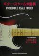 ギター・スケール大辞典 1300以上のスケール掲載 ギター理論の処方箋