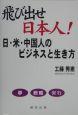 飛び出せ日本人!日・米・中国人のビジネスと生き方 夢 戦略 実行