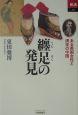 纏足の発見 ある英国女性と清末の中国