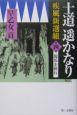 士道遥かなり 龍馬を斬れ 疾風新選組(4)