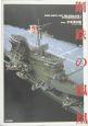 日本海軍艦模型作品集 鋼鉄の鳳凰 (2)