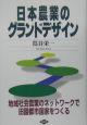 日本農業のグランドデザイン 地域社会農業のネットワークで田園都市国家をつくる