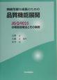 持続可能な成長のための品質機能展開 JIS Q 9025の有効活用法とその事例