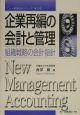 企業再編の会計と管理 組織戦略の会計指針