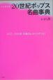 20世紀ポップス名曲事典 1955~1999年不滅のヒットソング550