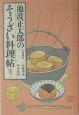 池波正太郎のそうざい料理帖 (2)