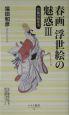 春画浮世絵の魅惑 官能の悦楽美 (3)