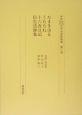 中世日記・紀行文学全評釈集成 たまきはる/うたたね/十六夜日記/信生法師集 (2)