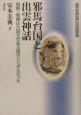 邪馬台国と出雲神話 銅剣・銅鐸は大国主の命王国のシンボルだった