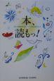 本、読もっ! 青少年読書感想文全国コンクール第50回記念book