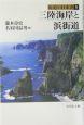 街道の日本史 三陸海岸と浜街道 (5)