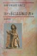 加藤常昭説教全集 ヨハネによる福音書 (13)