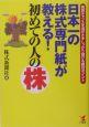 〈日本一の株式専門紙が教える!〉初めての人の株 売買チャンスを逃がさずしっかり儲ける絶対ポイント