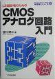 LSI設計者のためのCMOSアナログ回路入門