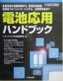 電池応用ハンドブック 各種電池の基礎知識から,電池応用回路,充放電マネー