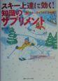 スキー上達に効く!知識のサプリメント スキーライフのすすめ編