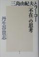三島由紀夫とフーコー〈不在〉の思考