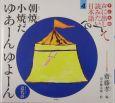 声に出して読みたい日本語<子ども版> 朝焼小焼だゆあーんゆよーん(4)