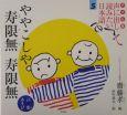 声に出して読みたい日本語<子ども版> ややこしや寿限無寿限無(5)