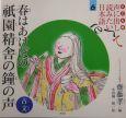 声に出して読みたい日本語<子ども版> 春はあけぼの 祇園精舎の鐘の声(6)
