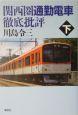 関西圏通勤電車徹底批評(下)