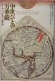 中世びとの万華鏡 ヨーロッパ中世の心象世界