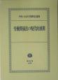 労働関係法の現代的展開 中嶋士元也先生還暦記念論集