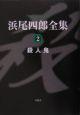 浜尾四郎全集 殺人鬼 (2)