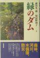 緑のダム 森林・河川・水循環・防災