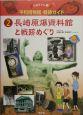 平和博物館・戦跡ガイド 長崎原爆資料館と戦跡めぐり ビジュアル版(2)