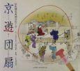 彩色都名所図会めぐり 京遊団扇