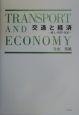 交通と経済 風土・時間・国家