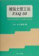 補強土壁工法FAQ 50 補強土壁工法に関するよくある質問と回答50題