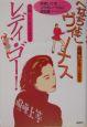 へなちょこヴィーナス レディ・ゴー 高橋いさをコラボレーション戯曲集1