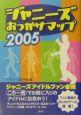 ジャニーズおっかけマップ 2005
