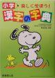 小学漢字の字典 楽しく学ぼう!