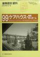 建築設計資料 ケアハウス・有料老人ホーム (99)