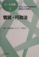東京都と特別区の管理職試験 傾向と対策 管試・行政法