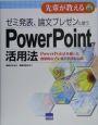 ゼミ発表、論文プレゼンに使うPowerPoint活用法 PowerPointを使った効果的なプレゼン手法を