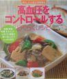 高血圧をコントロールするらくらくレシピ 和食・洋食・中華・エスニックーレストラン感覚で選べ