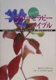フランス発アロマセラピーバイブル 日本のメディカルアロマセラピーはこの一冊ですべてわ